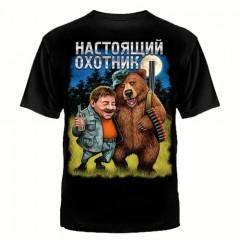 """Футболка """"Настоящий охотник"""" (р-р 48-56)"""
